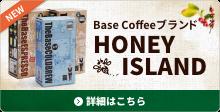 カンタン、スピーディに、本格エスプレッソコーヒーが味わえる。【The Base ESPRESSO】HONEY ISLAND