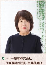 ハニー珈琲株式会社 代表取締役社長 中嶋眞理子
