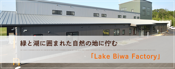 緑と湖に囲まれた自然の地に佇む 「Lake Biwa Factory」