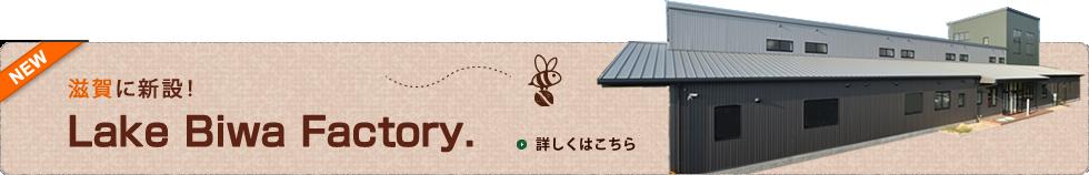 滋賀に新設!Lake Biwa Factory